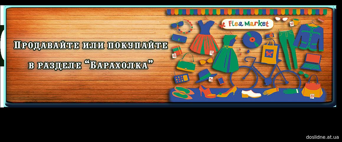 http://doslidne.at.ua/forum/21